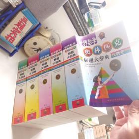 世界数学奥林匹克解题大辞典:数论卷、几何卷、组合卷、选择题卷、代数卷 (全5卷)
