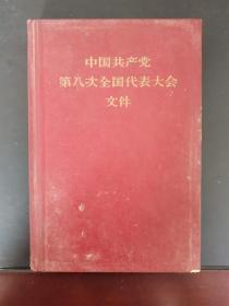 中国共产党第八次全国达标大会文件 硬精装本