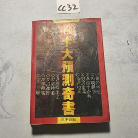 中国古代十大预测奇书:中国古代预测学研究
