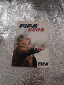 游戏类: FIFA 足球经理