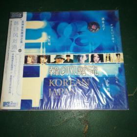 亚洲音乐潮流之选 韩日风对流2VCD(未拆封)