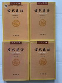 古代汉语 全四册 (1-4册校订重排本)王力编 中华书局