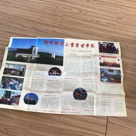 郑州航空工业管理学院 一九九一年招生专业介绍
