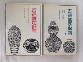 古瓷鉴定指南、二编两本合售