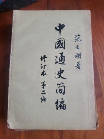 中国通史简编第二编