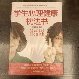 学生心理健康枕边书   2021.8.22