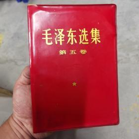 毛泽东选集第五卷  好品