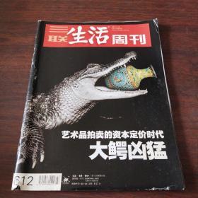 三联生活周刊(2011年,第2期)