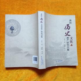 肃州历史文化遗产研究文集
