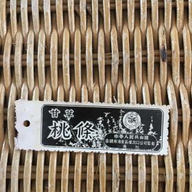 中国粮油食品进出口公司广州分公司广告商标:甘草桃条(照片式书签)