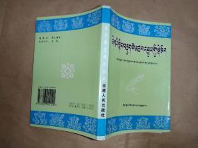 藏语敬语手册