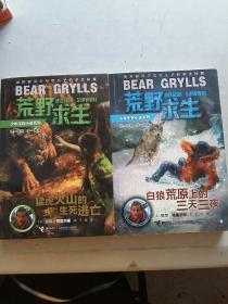 少年生存小说系列-荒野求生2本合售
