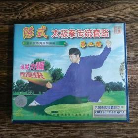 陈式太极拳 传统套路 第一路+第二路 2VCD(著名教练黄康辉讲解示范)