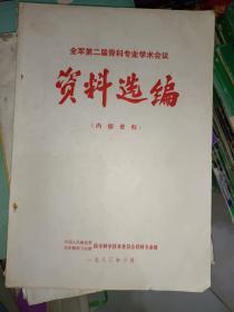 中医书籍《全军第二届骨科专业学术会议资料选编》铁橱6--6(5)