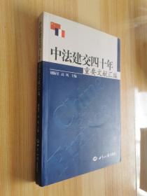 中法建交四十年重要文献汇编