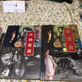 恶灵岛+犬神家族 2册合售 金田一 探案