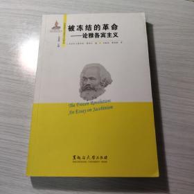 被冻结的革命:论雅各宾主义