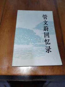 管文蔚回忆录,签赠本,一版一印