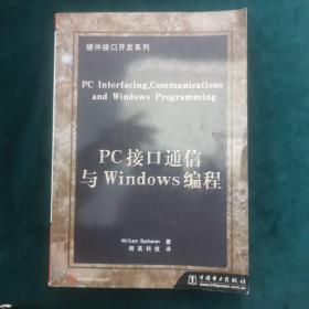 PC接口通道与Windows编程