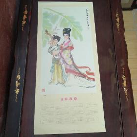 1980年年历画,姚有信作《王昭君》,上海书画出版社3开,尺寸77/34.5公分。