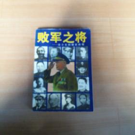 败军之将:蒋介石的嫡系将领