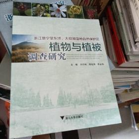 浙江景宁望东垟、大仰湖湿地自然保护区植物与植被调查研究