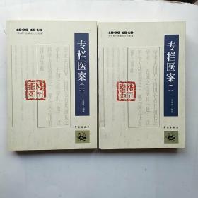 1900-1949中医期刊医案类文论类编:专栏医案(1)(2)
