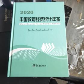 2020中国教育经费统计年鉴