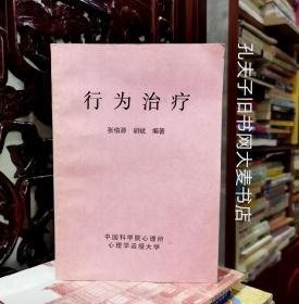 《行为治疗》中国科学院心理所心理函授学大学