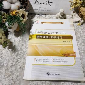 华职教育2015年全国高等教育自学考试创新型同步辅导系列(本科):中国古代文学史(一)同步辅导·同步练习