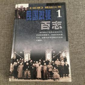 《纵横》精品丛书 民国政要百志1