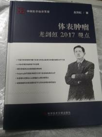 中国医学临床百家:体表肿瘤龙剑虹2017观点