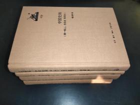 三联经典文库:中国史纲 全四册