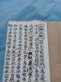 民国左右手抄本 鼓词唱本《卧凤山》影卷(皮影剧本)十分珍贵,32开--书5.