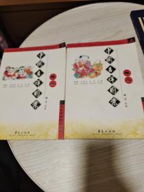 中国吉祥图案释义 (上下册)