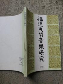 福建民间音乐研究(二)