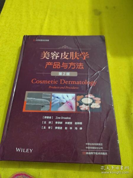 美容皮肤学:产品与方法