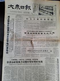 大众日报(毛主席逝世等6张)