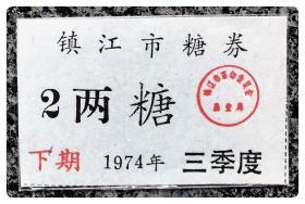 (江苏)镇江市糖券1974年三季度下期2两