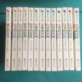 青春读书课 .修订本 成长教育系列读本(全7卷13册合售)两本1少一本