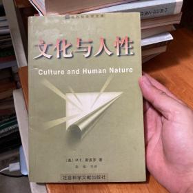 文化与人性——现代社会学文库