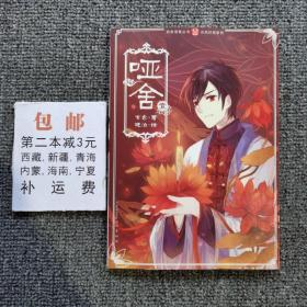 古风幻想系列·知音漫客丛书:哑舍(1)