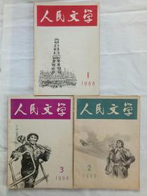 期刋《人民文学》1966年 第1~3期  三册合售 三册总288页
