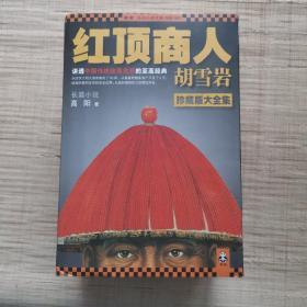 红顶商人胡雪岩 珍藏版大全集(全六册)