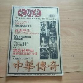 中华传奇 大历史