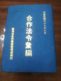 合作法令汇编 1980年