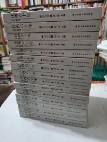 江西六十年(报告文学卷,杂文卷,散文卷,新诗.散文诗卷,文学评论卷,戏剧卷一,电视卷一,电视卷二,儿童文学卷,戏剧卷二,电影卷一,电影卷二,小说卷一,小说卷二,小说卷三)全15册