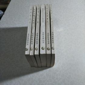 走向未来丛书:马克斯.韦伯、探寻新的模式、凯恩斯理论与中国经济、发展的主题、以权力制约权力、整体的哲学(6本合售)