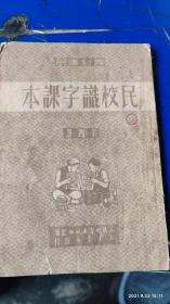 农村适用一一民校识字课本第四册(49年出版51年重印)