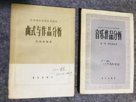 曲式与作品分析,音乐作品分析,两本合售,1962年印